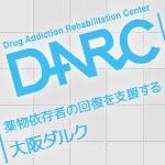 大阪DARC ブログ移転完了しました