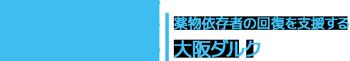 大阪ダルク | 大阪で薬物依存症の回復を支援する薬物依存リハビリテーションセンター