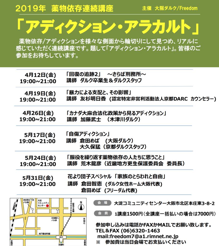 大阪ダルク/Freedom 薬物依存連続講座2019 「アディクション・アラカルト」