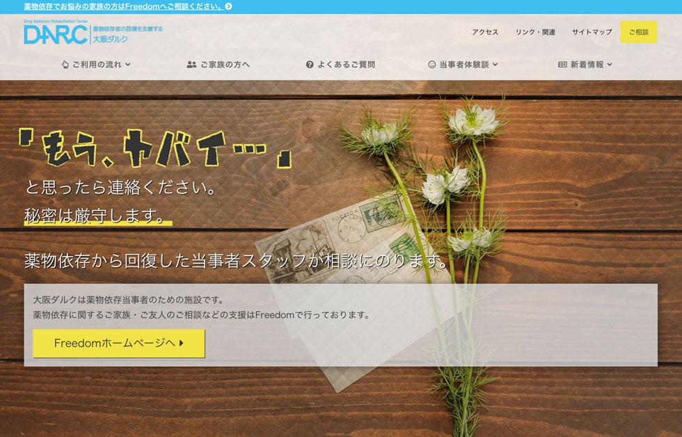 ホームページ リニューアルのおしらせ | 大阪ダルク